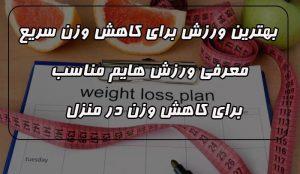 بهترین ورزش برای کاهش وزن سریع