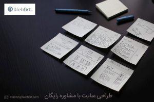 طراحی سایت | فرم سفارش طراحی سایت