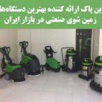 نوین پاک ارائه کننده بهترین دستگاههای زمین شوی صنعتی در بازار ایران